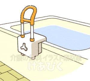 浴槽手すりのイラスト