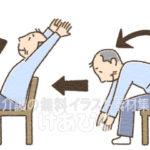 椅子に座って背伸びの体操をするイラスト