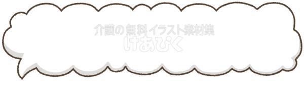 くも型のフキダシ(横長)