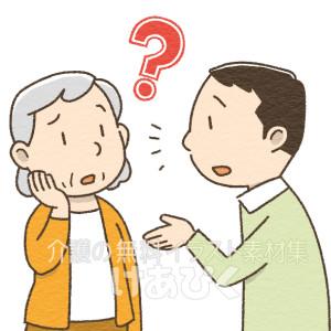 会話のコミュニケーションができない高齢者のイラスト