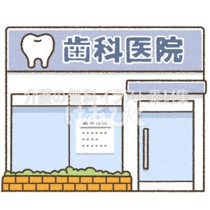 歯科医院のイラスト