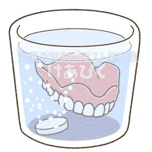 入れ歯洗浄剤のイラスト