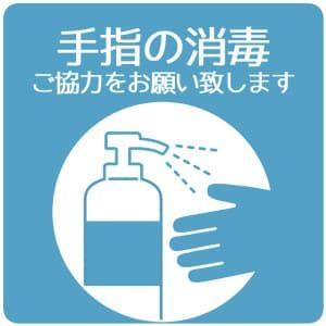 「手指の消毒ご協力をお願い致します」のイラスト