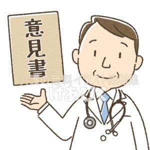 医師の意見書を持つ主治医のイラスト