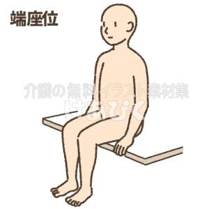 端座位のイラスト