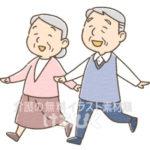 楽しそうな(元気な)高齢者のイラスト
