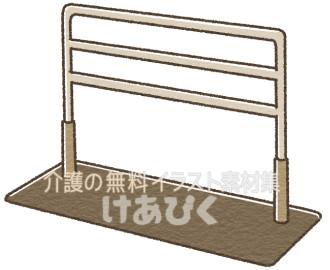 床置き式手すりのイラスト
