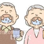 うがいをする高齢者のイラスト