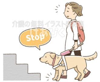 階段があることを伝えている盲導犬のイラスト