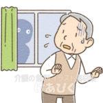 幻視におびえる高齢者のイラスト