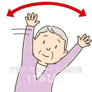 両手を上げて左右に倒す体操のイラスト