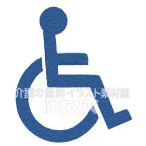 車椅子マーク(国際シンボルマーク)のイラスト