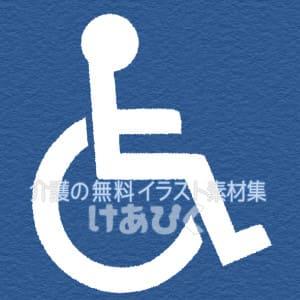車椅子マーク(国際シンボルマーク)のイラスト(白抜き)