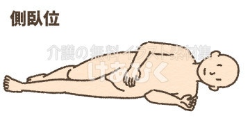 側臥位のイラスト