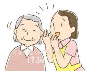 耳が遠い高齢者に耳元で話しかける介護士のイラスト