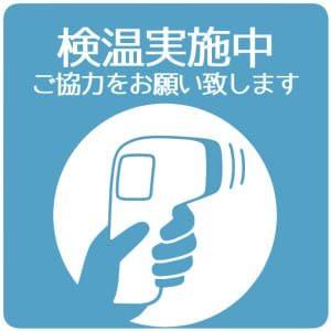 「体温測定のご協力をお願い致します」のイラスト