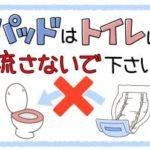 「パッドはトイレに流さないで」の注意書き