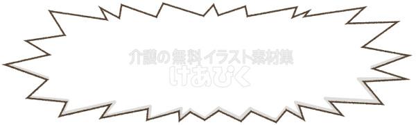 パンクフキダシのイラスト(横長)