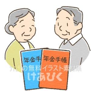 年金手帳と高齢者のイラスト