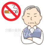 禁煙をする高齢者のイラスト