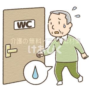 トイレに間に合わず尿失禁してしまうイラスト
