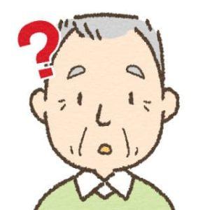 高齢者男性・疑問?