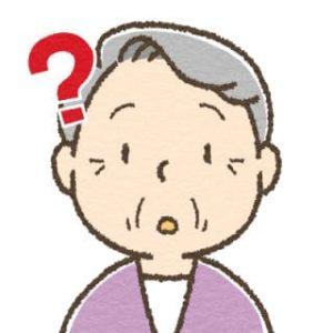 高齢女性・疑問?