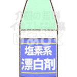 塩素系漂白剤のイラスト