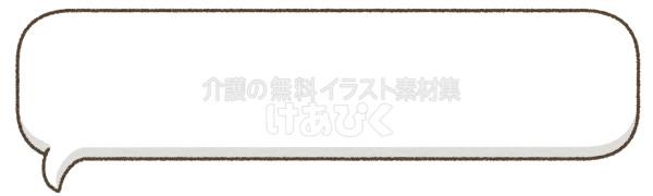 角丸のフキダシ(横長)