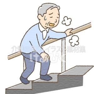 階段で息切れをする高齢者のイラスト