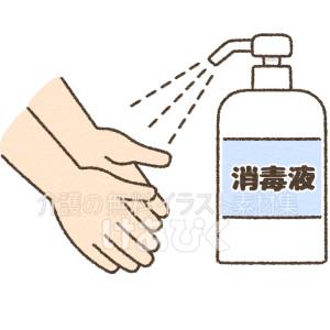 手を消毒しているイラスト