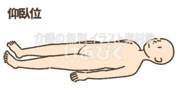 仰臥位のイラスト