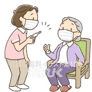 高齢者に検温をお願いするイラスト