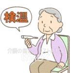 検温する高齢者のイラスト