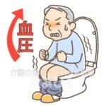 排泄時のいきみで血圧が上がる高齢者のイラスト