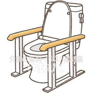 トイレ用置き型手すりのイラスト