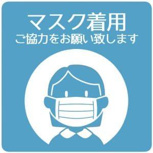 「マスク着用ご協力お願い致します」のイラスト