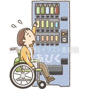 自動販売機のボタンに手が届かない車椅子の人のイラスト